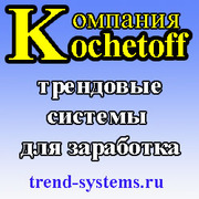 Создай СВОЮ систему ЗАРАБОТКА в интернет! Россия