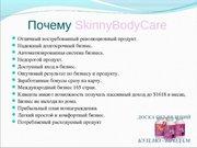 Бизнес с  SkinnyBodyCare