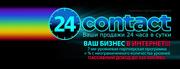 Скоро! открытие интернет сервиса 24contact